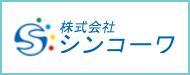 株式会社シンコーワ