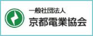 一般社団法人京都電業協会
