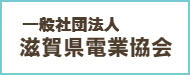 一般社団法人滋賀県電業協会